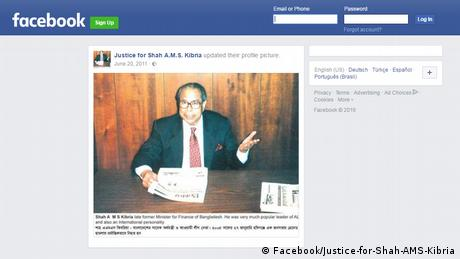 Facebook Screenshot - Justice-for-Shah-AMS-Kibria (Facebook/Justice-for-Shah-AMS-Kibria)