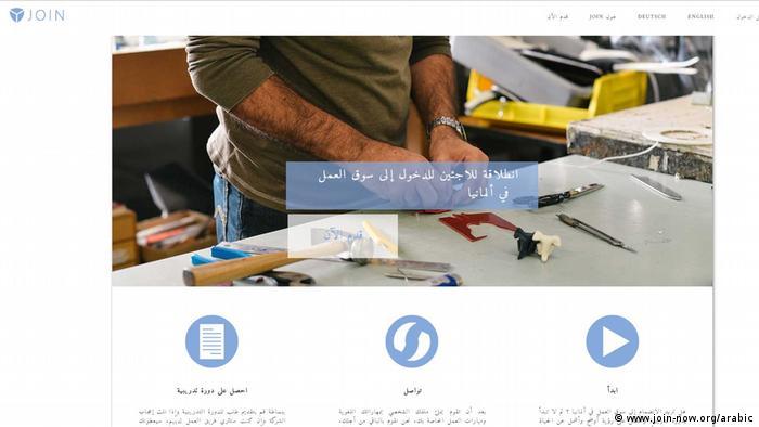 """""""جوين ناو"""" موقع ألماني لمساعدة اللاجئين على إيجاد فرص عمل"""