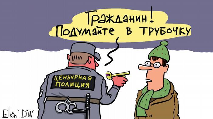 Карикатура: Полицейский, на спине которого написано Цензурная полиция, подставляет к лицу мужчины алкогольный тестер в виде пистолета и говорит: Гражданин! Подумайте в трубочку.