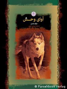 Buchcover Jack London's Persische Übersetzung von The Call of the Wild