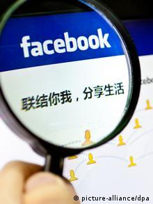 Facebook China Symbolbild (picture-alliance/dpa)