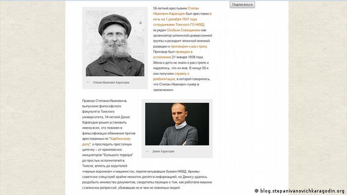 Скриншот сайта Дениса Карагодина