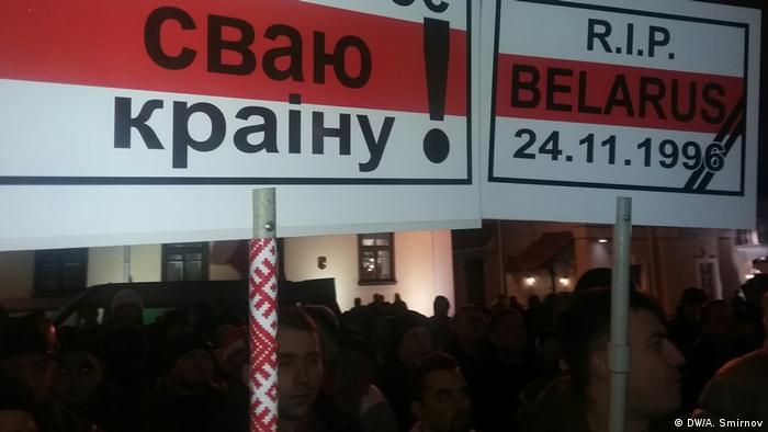 Демонстрация в связи с 20-летием референдума об изменении Конституции РБ