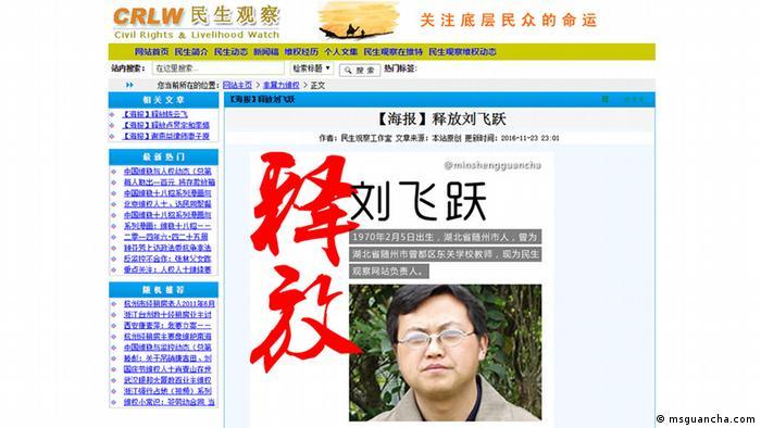 Screenshot der Webseite der Menschenrechtsorganisation msguancha.com aus China (msguancha.com)