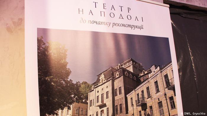 Побудувати новий театральний комплекс планували ще у 2012 році. Проте перша спроба створити нову будівлю Театру на Подолі не була завершена. Споруду розібрали, щоб звести новий варіант, який і викликав неоднозначну реакцію киян.