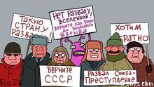DW-Karikatur von Sergey Elkin - Umfragen zu Zerfall der UdSSR vor 25 Jahren