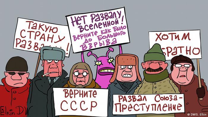 Карикатура Сергея Елкина: люди стоят с плакатами верните СССР, такую страну развалили! и другими