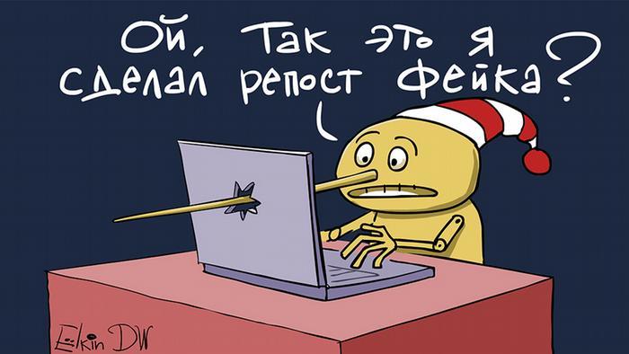 Карикатура: Пиноккио протыкает экран ноутбука со словами Ой, так это я сделал репост фейка?