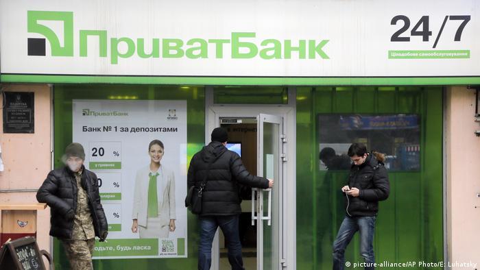 Филиал Приватбанка в Киеве