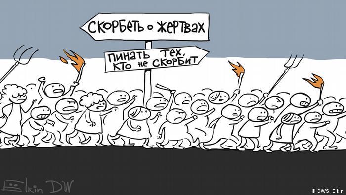 Карикатура: Один указатель показывает налево, на нем написано: Скорбеть о жертвах. Другой - направо. Нам нем написано: Пинать тех, кто не скорбит. В этом направлении идет толпа озлобленных людей с факелами и вилами.