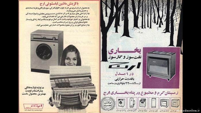 Iran Wirtschaft Marken (modeonline.ir)