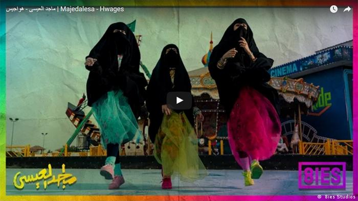 Saudi Arabien Music Video Majedalesa Hwages Screenshot ( 8ies Studios)