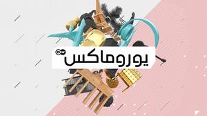 DW Euromaxx (Sendungslogo arabisch)