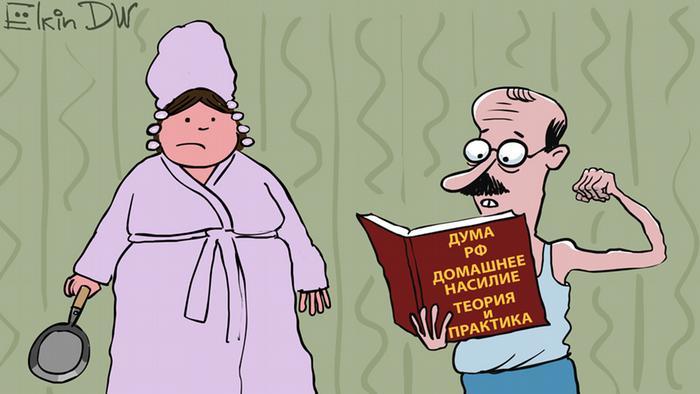 Властта в Русия декриминализира домашното насилие - карикатура на Сергей Елкин