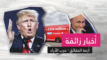 Picture Teaser Fake News arabisch