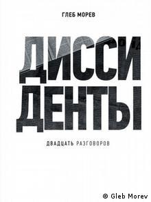 Обложка книги Диссиденты
