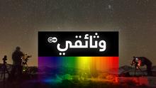 DW Sendungslogo DokFilm arabisch
