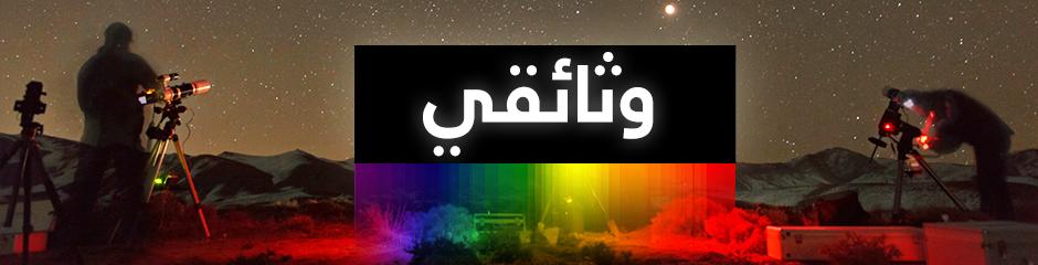 DW Program Guide Themenheader DokFilm (arabisch)