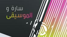 DW Program Guide Sendungslogo Sarah's Music arabisch
