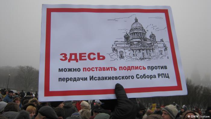 Протесты против передачи Исаакиевского собора РПЦ
