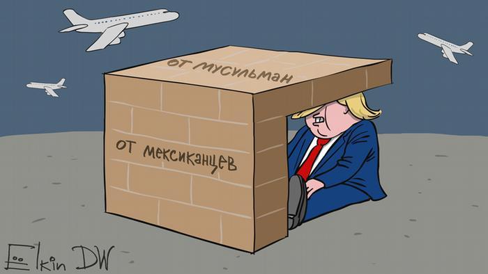 Карикатура Сергея Елкина - Трамп отгородился стенами спереди и сверху: от мексиканцев, от мусульман