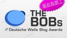 Deutsche Welle Blog Awards Chinesisch Voting BOBs