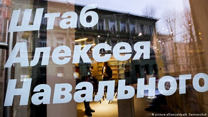 Надпись на стекле Штаб Алексея Навального