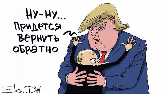 Карикатура: Трамп утешает Путина словами Ну-ну... Придется вернуть обратно