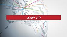 DW Farsi Breaking News