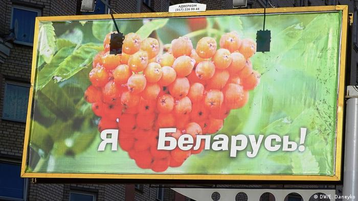 Бигборд с надписью Я люблю Беларусь