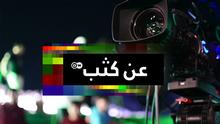 DW Nahaufnahme Program Guide Sendungslogo arabisch