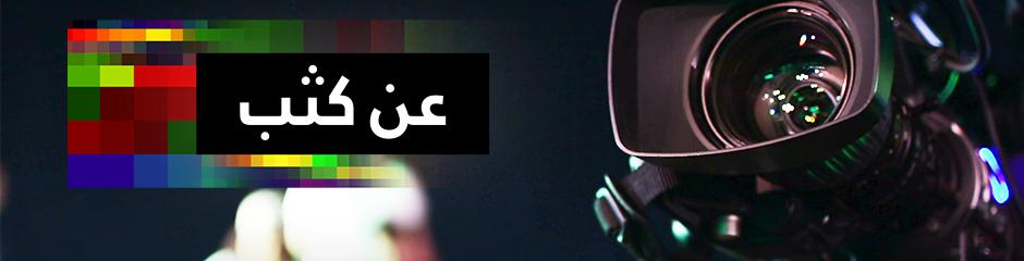 DW Nahaufnahme Program Guide Themenheader arabisch