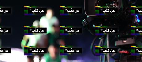 DW Nahaufnahme arabisch Program Guide Media Center