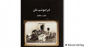 روی جلد کتاب فراموشم مکنعکسی از عفت ماهباز و همسرش شاپور اسکندری نقش بسته است. شاپور اسکندری را در تابستان ۱۳۶۷ اعدام کردند.