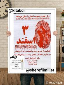 روز جهانی زبان مادری در ایران هم تحت شرایط امنیتی مراسم برگزار میشود