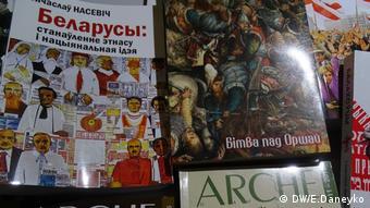 Книги о белорусской идентичности