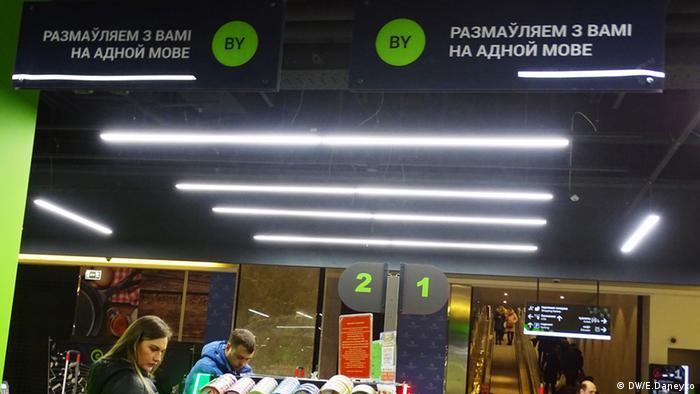 Унікальний випадок - оголошення в супермаркеті в Білорусі про те, що з покупцями спілкуються білоруською (фото з архіву, 2017 рік)