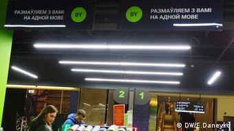 Надпись на белорусском языке над кассой в одном из минских гипермаркетов: Разговариваем с вами на одном языке
