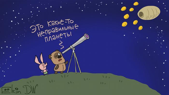Карикатура: Винни-Пух и Пятачок смотрят в телескоп на новые планеты. Винни-Пух говорит: Это какие-то неправильные планеты.