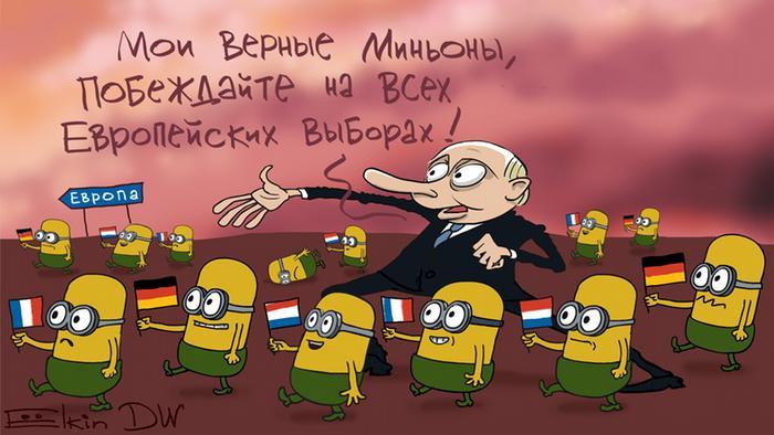 Карикатура: Путин говорит миньонам с флагами европейских стран: Мои верные миньоны, побеждайте на всех европейских выборах!