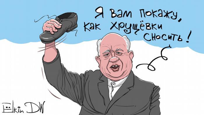 Карикатура: Никита Хрущев с башмаком в руке возмущается: Я вам покажу, как хрущевки сносить!