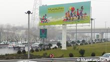Iran Kampagne Mehr Kinder, mehr Glück