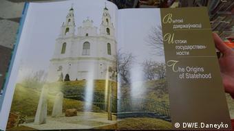 Иллюстрация с фото храма в Полоце в одной из книг по истории