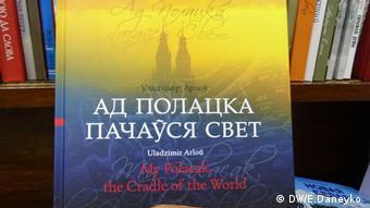Книга белорусского историка Владимира Орлова От Полоцка начался мир