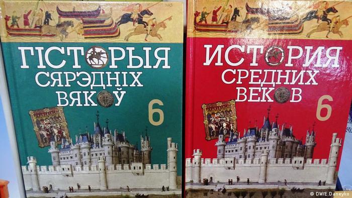 Белорусские учебники по истории средних веков