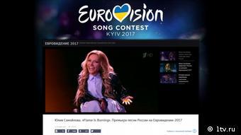 Скриншот выступления Юлии Самойловой