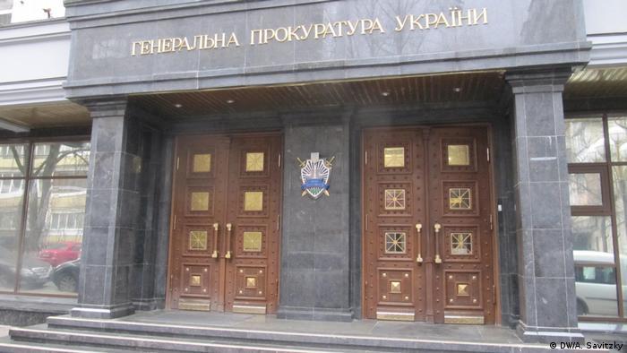 Здание Генпрокуратуры Украины
