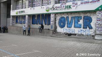 Надпись на здании банка