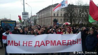 Акция протеста против президентского декрета о тунеядстве
