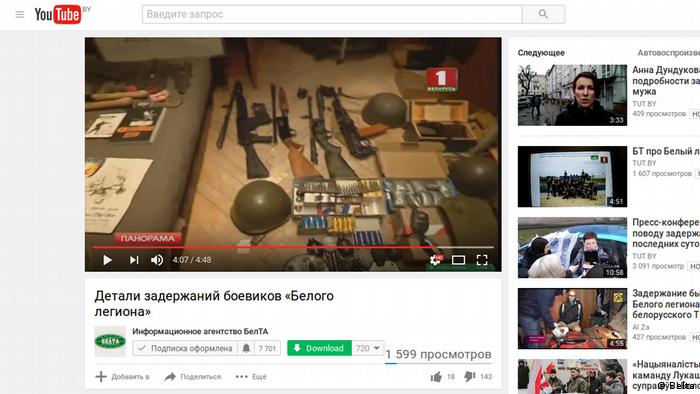 Репортаж белорусского ТВ по делу Белого легиона (скриншот с YouTube)